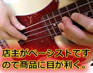 ギター・ベース専門の買取店のイメージ